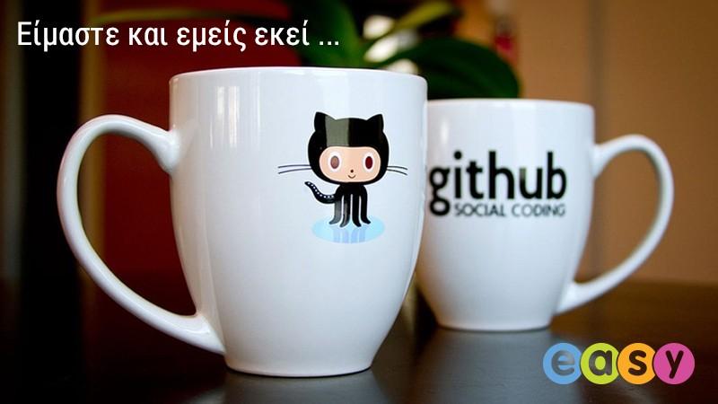 Το easy.gr είναι πλέον στο Github