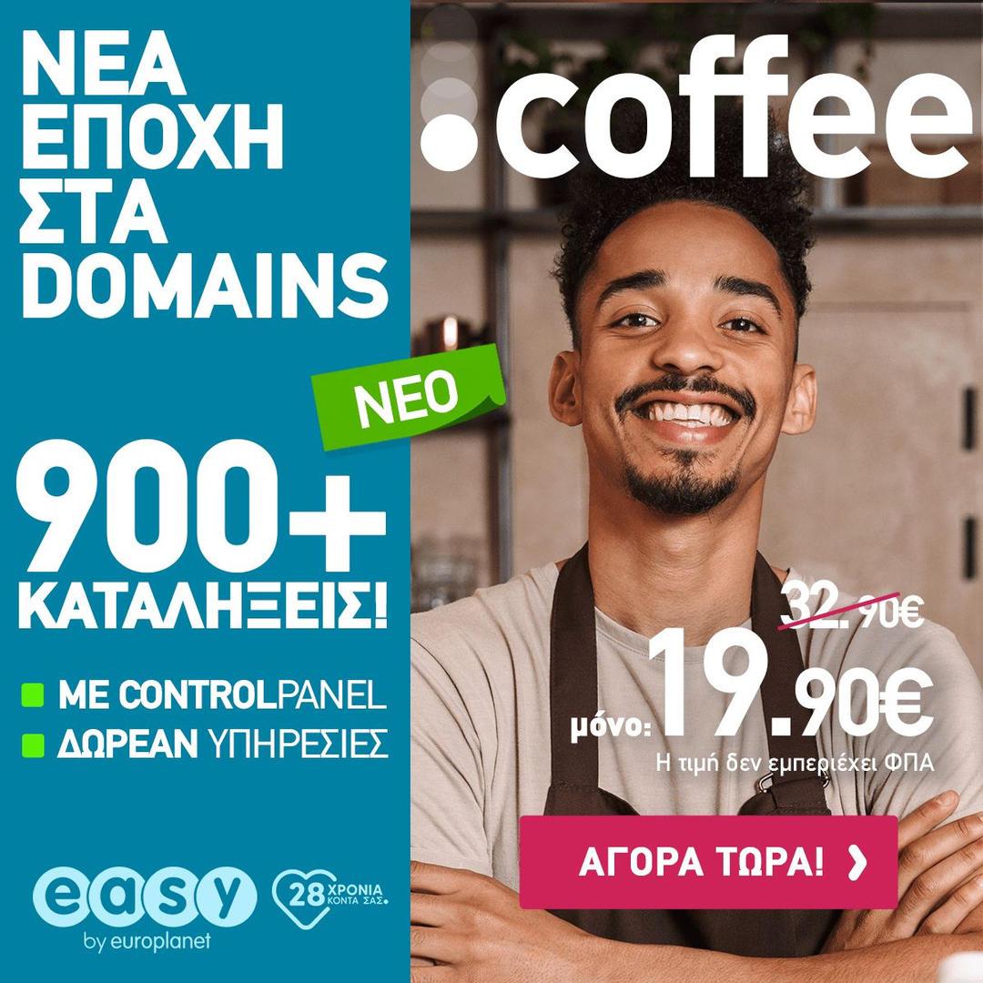 αρωμα coffee στο website σου