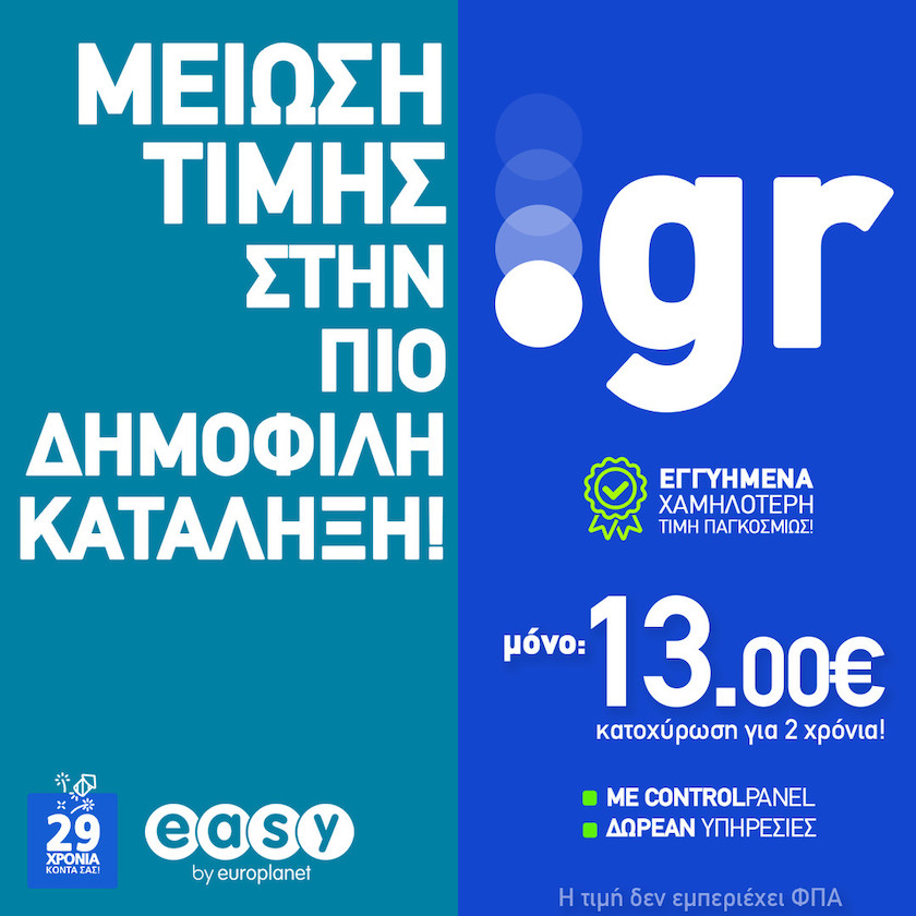 GR 13 euro